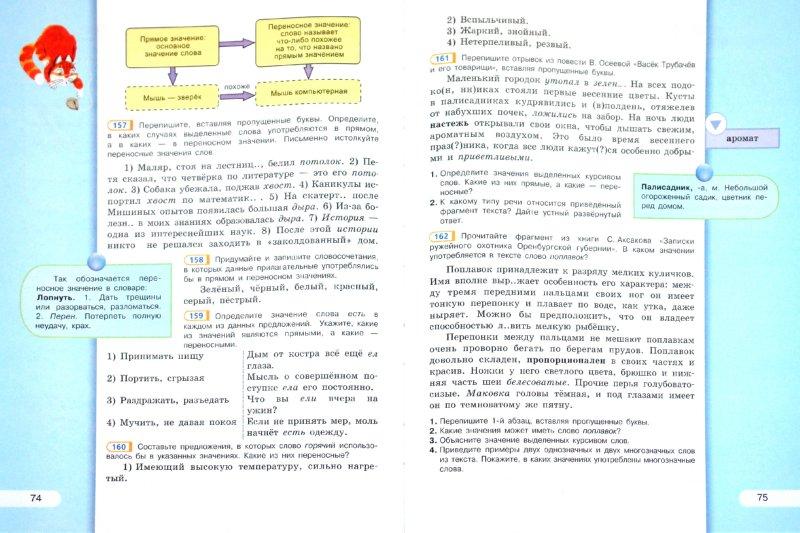 Класс 2 часть русский язык рыбченкова 5 гдз решебник