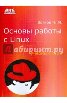 Основы работы с Linux. Учебный курсОперационные системы и утилиты для ПК<br>Эта книга знакомит читателей с основами работы в операционной системе Linux на примере Red Hat Enterprise Linux 5 (RHEL). Она предназначена для людей, которые только начинают осваивать систему Linux. Книга состоит из теоретической и практической частей, которые вместе позволяют получить систематизированные знания о системе и умения решать практические задачи. Основной упор сделан на полноту раскрытия темы, при сохранении лаконичности изложения. Теоретическая часть раскрывает принципы работы системы, нюансы настройки различных компонентов и позволяет подготовиться к экзамену RHCT, комплексной программы сертификации Red Hat. При создании практической части, было уделено внимание сбалансированности практических заданий. Задания довольно разнообразны - от простых для новичков, с подробным описанием всех шагов, до более сложных, с возможностью самостоятельного выполнения различными способами для людей, обладающих представлением и опытом работы с конкретной технологией. <br>Курс состоит из 14-ти модулей, последовательно раскрывающих основы работы с ОС Linux.<br>