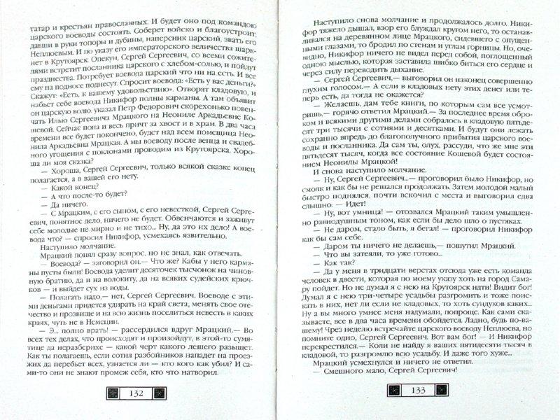 Иллюстрация 1 из 8 для Крутоярская царевна - Салиас де Турнемир Евгений Андреевич   Лабиринт - книги. Источник: Лабиринт