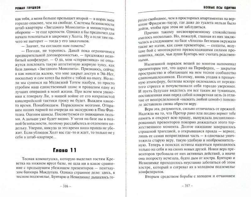 Иллюстрация 1 из 9 для Боевые псы Одиума - Роман Глушков | Лабиринт - книги. Источник: Лабиринт