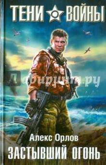 Орлов Алекс Застывший огонь