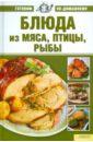 Блюда из мяса, птицы и рыбы