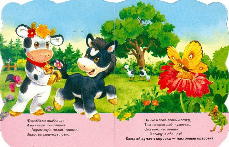 Иллюстрация 1 из 9 для Прекрасная коровка   Лабиринт - книги. Источник: Лабиринт