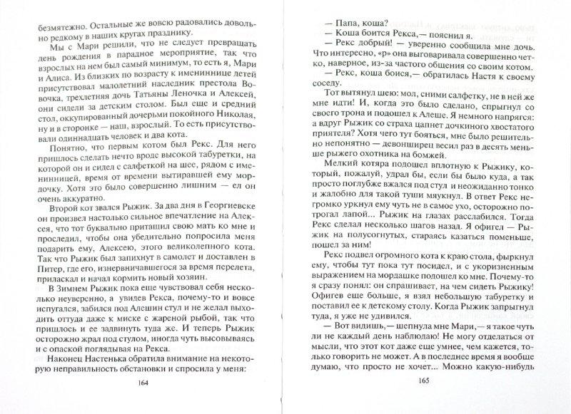 Иллюстрация 1 из 4 для Канцлер империи - Андрей Величко | Лабиринт - книги. Источник: Лабиринт