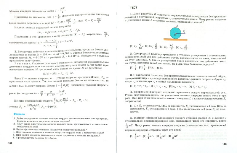 По класс 11 физике козел 10 решебник