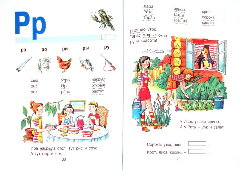 Иллюстрация 1 из 23 для Букварь с крупными буквами - Наталья Павлова | Лабиринт - книги. Источник: Лабиринт
