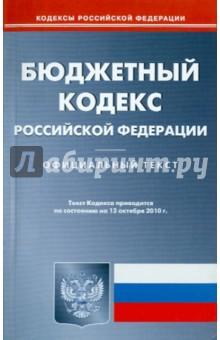 Бюджетный кодекс Российской Федерации по состоянию на 13.10.2010 года