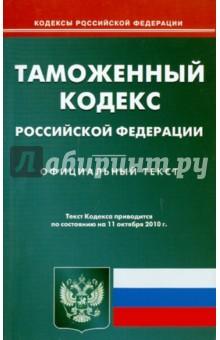Таможенный кодекс РФ на 11.10.2010