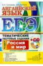 ЕГЭ. Английский язык. Тематические тестовые задания. Россия и Мир. (+CD)