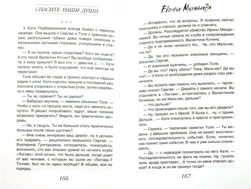 Иллюстрация 1 из 2 для Спасите наши души - Евгения Михайлова   Лабиринт - книги. Источник: Лабиринт