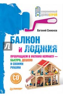 Балкон и лоджия (+CD)