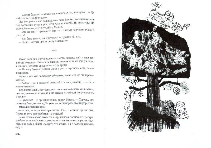Иллюстрация 1 из 36 для Гимназия №13. Роман-сказка - Жвалевский, Пастернак | Лабиринт - книги. Источник: Лабиринт