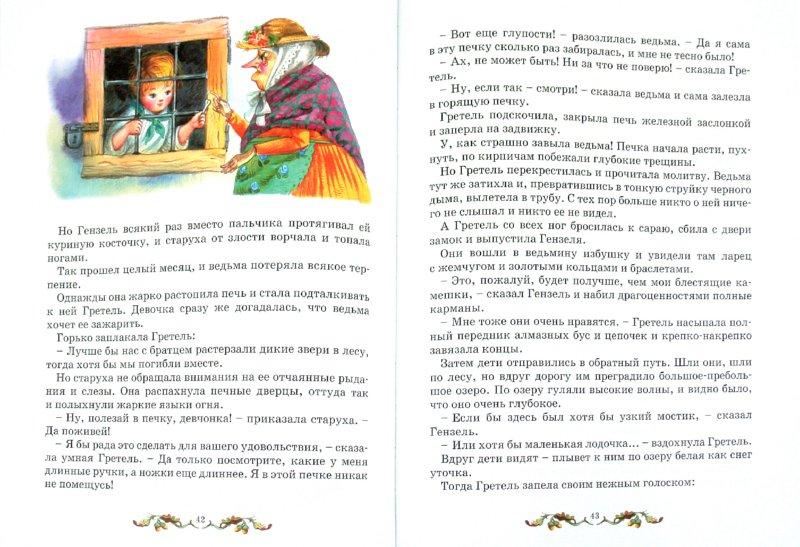 Иллюстрация 1 из 3 для Сказки. Братья Гримм - Гримм Якоб и Вильгельм | Лабиринт - книги. Источник: Лабиринт