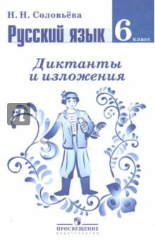 Русский язык. Диктанты и изложения. 6 класс: пособие для учителей общеобразовательных учреждений
