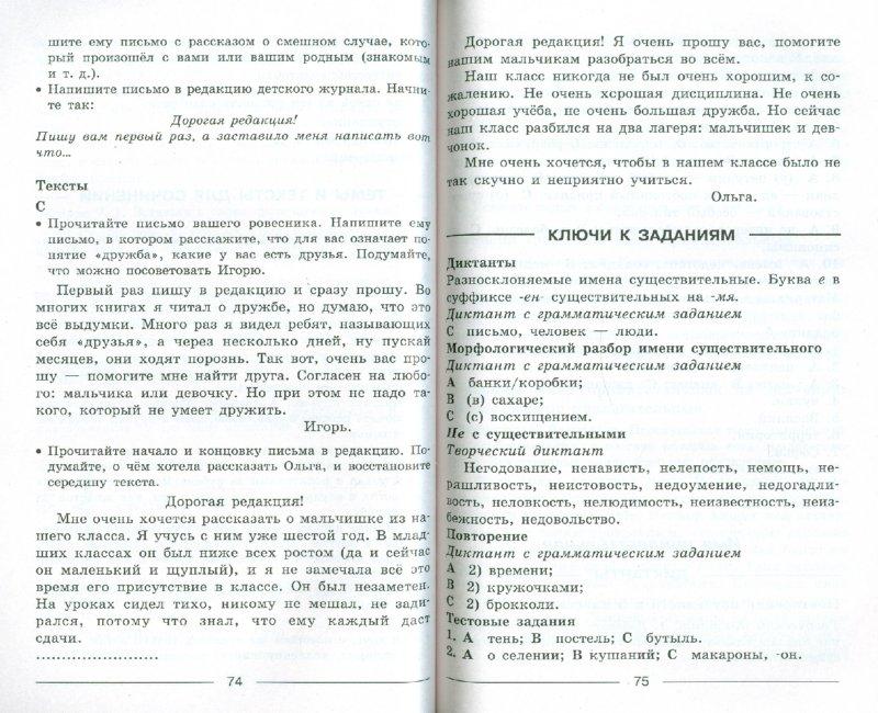 Контрольные диктанты по русскому языку в 6 классе.  Диктант Мы идём по узкой дорожке берегом большого озера.