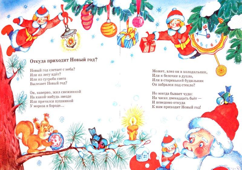 Иллюстрация 1 из 31 для Праздничные стихи - Андрей Усачев | Лабиринт - книги. Источник: Лабиринт