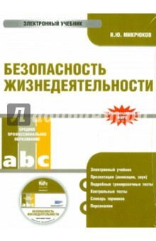 Безопасность жизнедеятельности. Электронный учебник (CD)