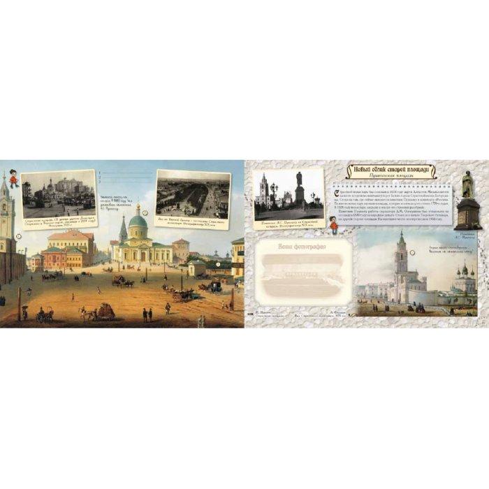 Иллюстрация 1 из 6 для Московский альбом - Титов, Жукова | Лабиринт - книги. Источник: Лабиринт