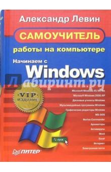 Левин Александр Шлемович Самоучитель работы на компьютере. Начинаем с Windows