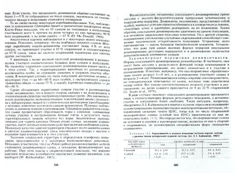 Иллюстрация 1 из 9 для Экология. Учебник для вузов - Игорь Шилов | Лабиринт - книги. Источник: Лабиринт
