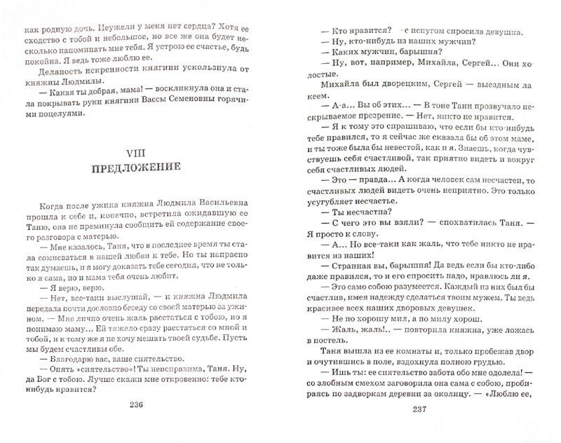 Иллюстрация 1 из 9 для Дочь Великого Петра - Николай Гейнце | Лабиринт - книги. Источник: Лабиринт