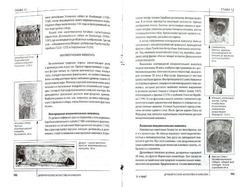 Иллюстрация 1 из 27 для Полный справочник по всей мировой культуре и искусству - Мирослав Адамчик | Лабиринт - книги. Источник: Лабиринт