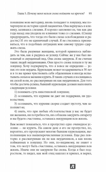 Ночь с дьяволом читать