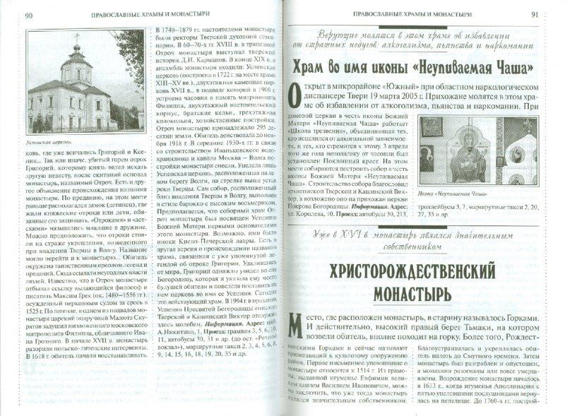 Иллюстрация 1 из 12 для 200 мест Твери, которые нужно увидеть - С. Михня | Лабиринт - книги. Источник: Лабиринт