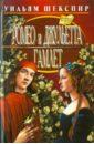 Шекспир Уильям. Ромео и Джульетта. Гамлет