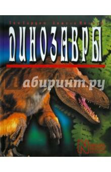 ДинозаврыАрхеология<br>Книга, написанная под руководством одного из ведущих мировых палеонтологических центров - Музея естественной истории в Лондоне, насыщенная превосходными схемами, рисунками и цветными иллюстрациями, на которых запечатлено все поразительное разнообразие форм жизни, чей расцвет пришелся на мезозойскую эру - эпоху динозавров, - представляет собой увлекательное чтение как для любителей этих экзотических животных, так и для широкой аудитории.<br>Здесь вы найдете результаты самых последних исследований, благодаря которым можно еще ближе познакомиться с динозаврами и узнать о них много нового и интересного.<br>