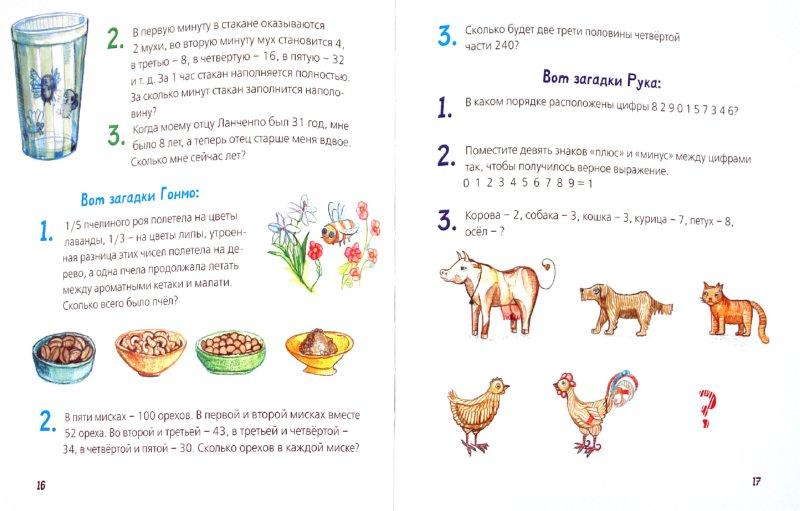 Иллюстрация 1 из 19 для Слоненок Ланченкар и забавная арифметика - Тенчой | Лабиринт - книги. Источник: Лабиринт