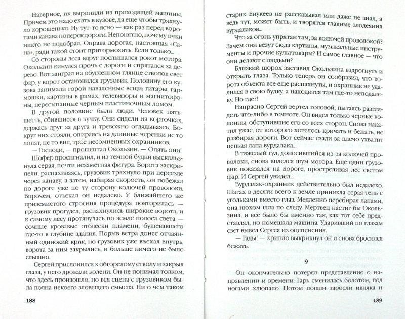 Иллюстрация 1 из 2 для Зомби в СССР. Контрольный выстрел в голову - Бурносов, Кликин, Каганов | Лабиринт - книги. Источник: Лабиринт