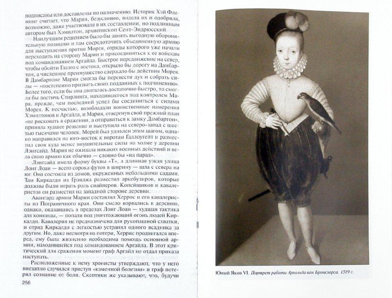 Иллюстрация 1 из 43 для Мария Стюарт - Родерик Грэм   Лабиринт - книги. Источник: Лабиринт