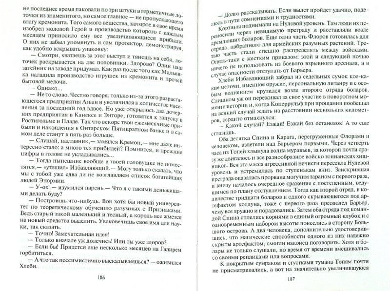 Иллюстрация 1 из 7 для Выбор Невменяемого - Юрий Иванович | Лабиринт - книги. Источник: Лабиринт
