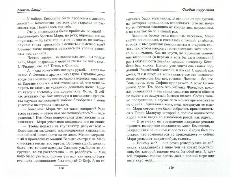 Иллюстрация 1 из 16 для Особые поручения - Даниэль Дакар | Лабиринт - книги. Источник: Лабиринт