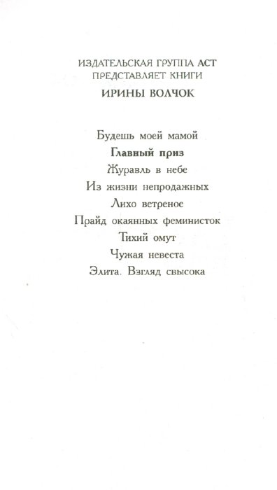 Иллюстрация 1 из 6 для Главный приз - Ирина Волчок | Лабиринт - книги. Источник: Лабиринт