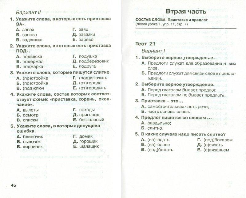 с 1 по русскому языку: