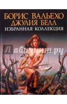 Борис Вальехо. Джулия Белл. Избранная коллекция