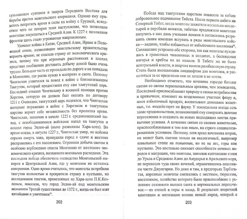 Иллюстрация 1 из 11 для Поиски вымышленного царства - Лев Гумилев | Лабиринт - книги. Источник: Лабиринт