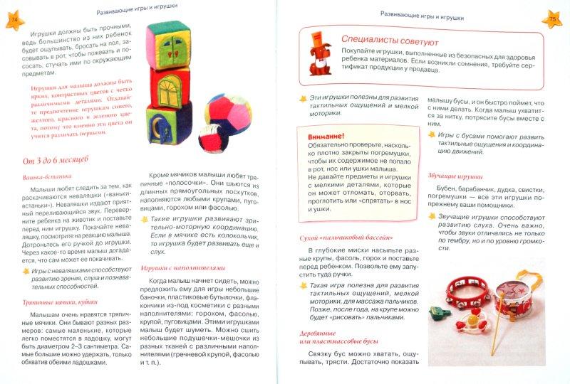 Иллюстрация 1 из 7 для Раннее развитие и обучение вашего малыша. Главная книга для родителей - Виктория Дмитриева | Лабиринт - книги. Источник: Лабиринт