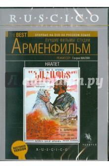 Малян Генрих Наапет (DVD)