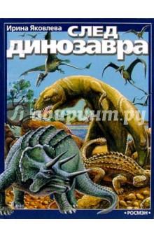 Яковлева Ирина Михайловна След динозавра