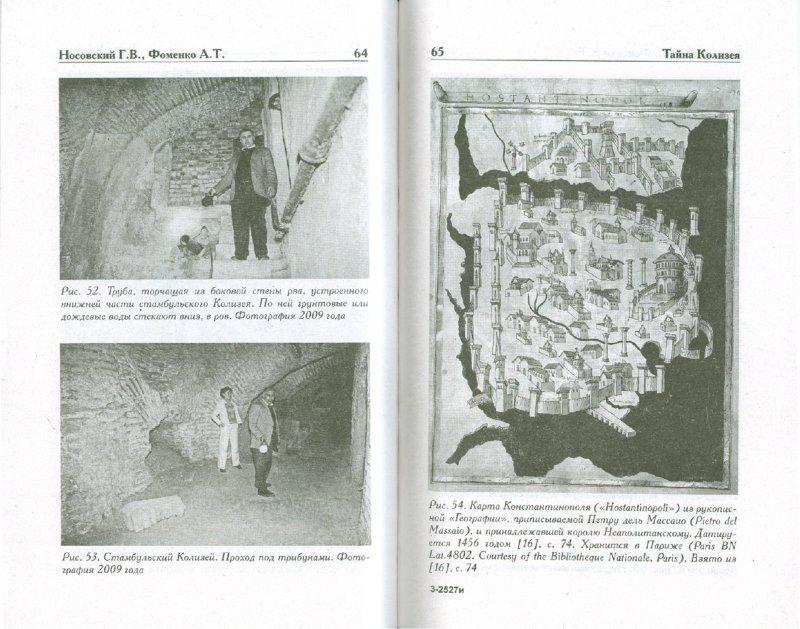Иллюстрация 1 из 44 для Тайна Колизея - Носовский, Фоменко | Лабиринт - книги. Источник: Лабиринт