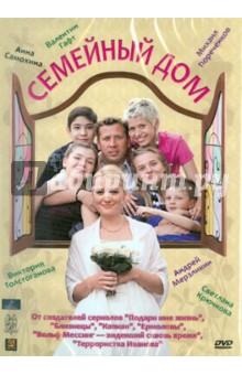 Фурман Влад Семейный дом (DVD)
