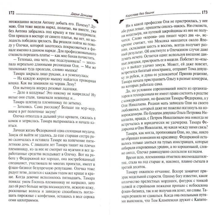 Иллюстрация 1 из 7 для Королева без башни - Дарья Донцова | Лабиринт - книги. Источник: Лабиринт