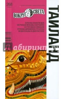 ТаиландПутеводители<br>Обновленный путеводитель Вокруг Света - это не только проверенная информация, красочные иллюстрации и точные карты, это еще и новый формат, удобный, практичный и - во всех смыслах слова - легкий на подъем Таиланд.<br>6-е издание.<br>