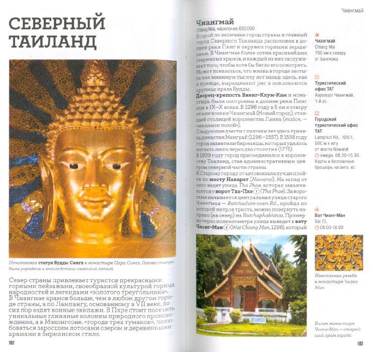 Иллюстрация 1 из 13 для Таиланд - Котов, Шанин, Озаренов | Лабиринт - книги. Источник: Лабиринт