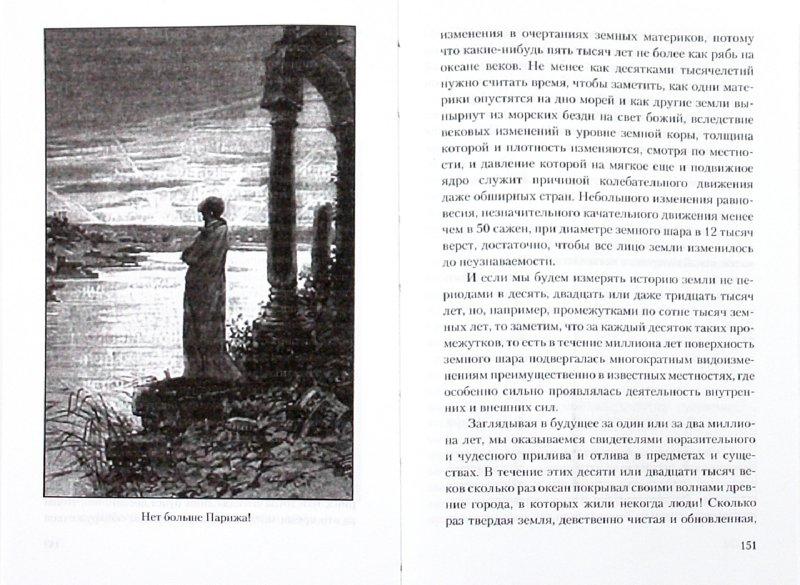 Иллюстрация 1 из 35 для Гибель мира - Камиль Фламмарион | Лабиринт - книги. Источник: Лабиринт