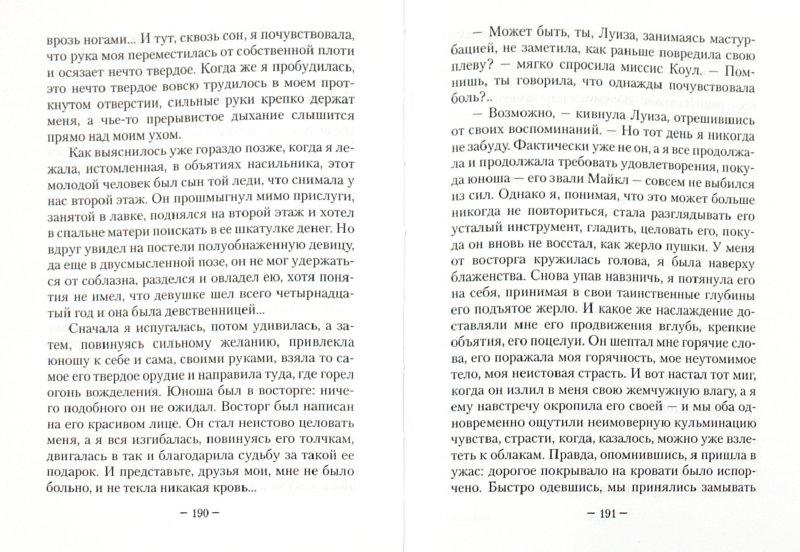 Иллюстрация 1 из 4 для Фанни Хилл. Мемуары женщины для утех - Джон Клеланд   Лабиринт - книги. Источник: Лабиринт