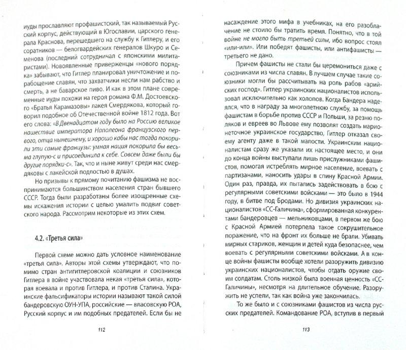 Иллюстрация 1 из 9 для Зачем нужен Сталин - Сергей Аксененко   Лабиринт - книги. Источник: Лабиринт